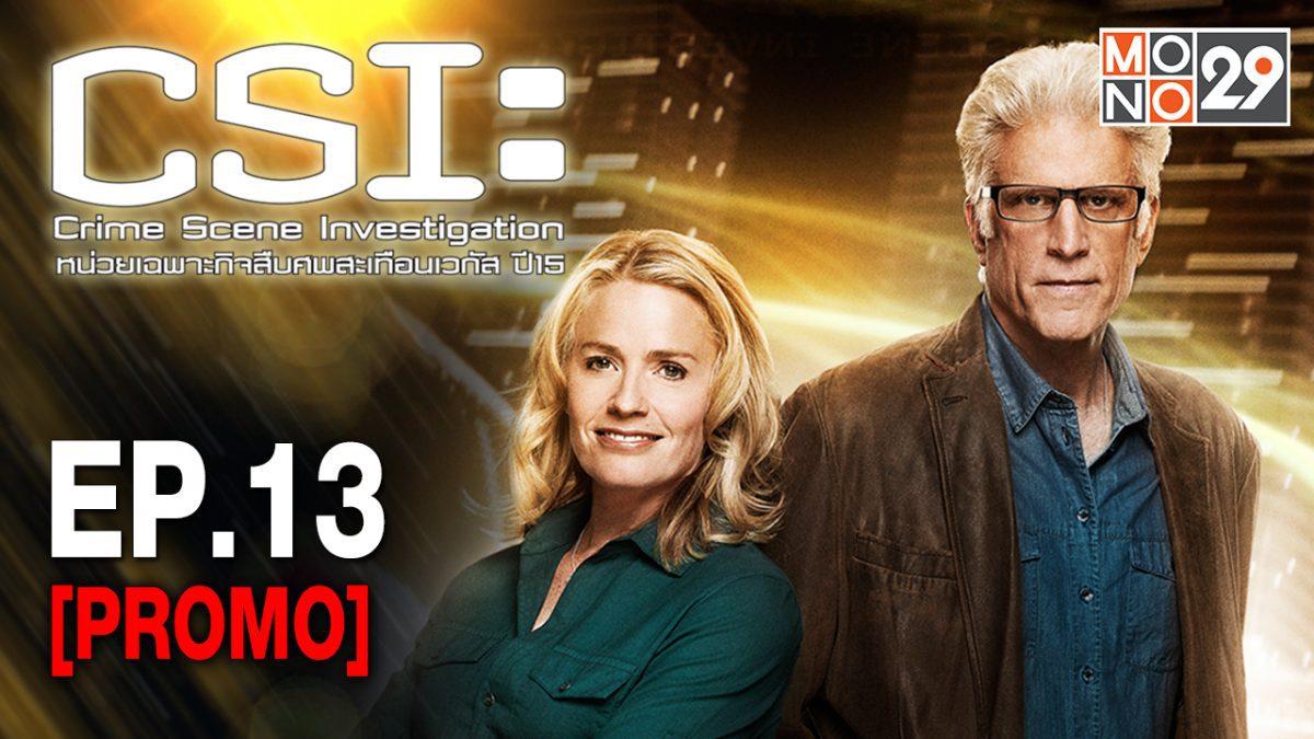 CSI : Crime Scene investigation หน่วยเฉพาะกิจสืบศพสะเทือนเวกัส ปี 15 EP.13 [PROMO]