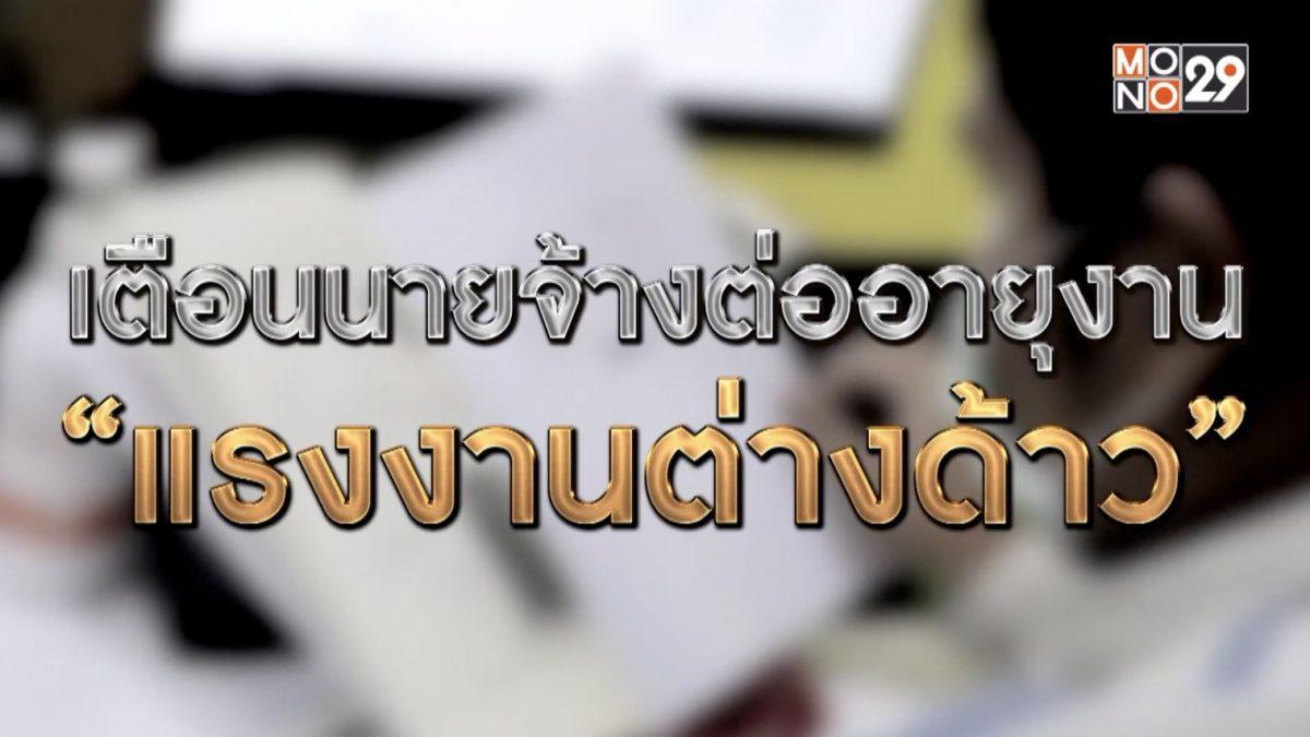 สถานการณ์แรงงานต่างด้าวในไทย 26-02-63