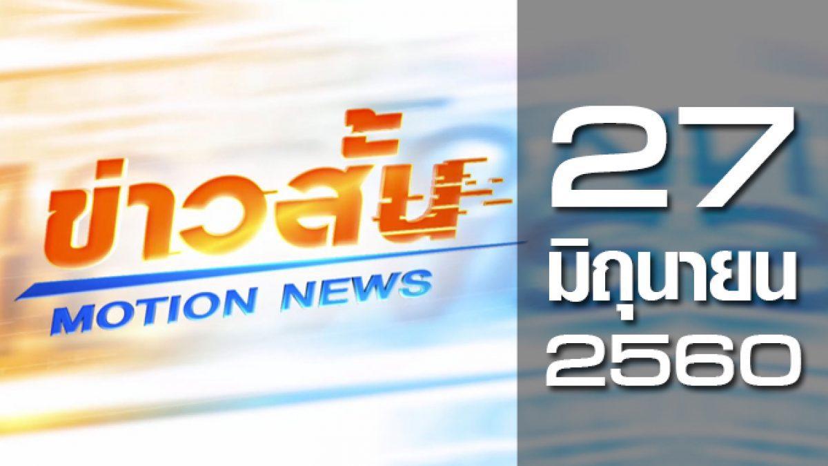 ข่าวสั้น Motion News Break 1 27-06-60