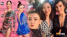 ปะทะนางแบบตัวแม่! คริส ดิว 2 สาวไทยร่วมชมแฟชั่นโชว์ วิคตอเรีย ซีเคร็ท 2018