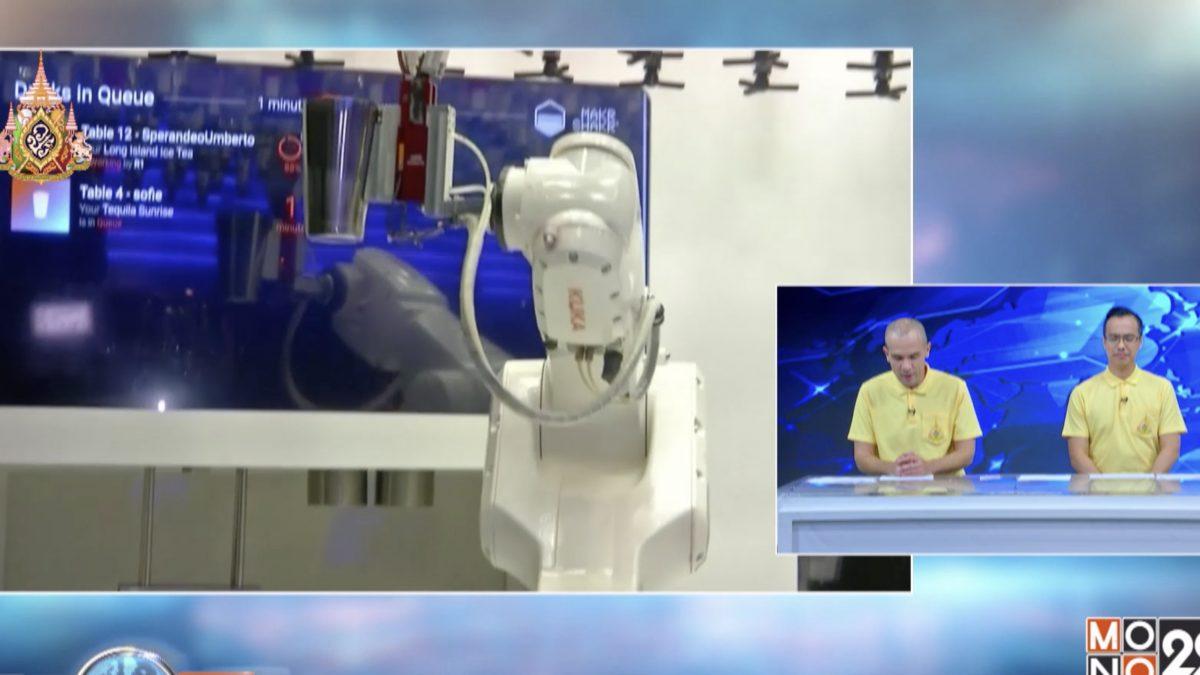 บาร์เทนเดอร์หุ่นยนต์ในสาธารณรัฐเช็ก
