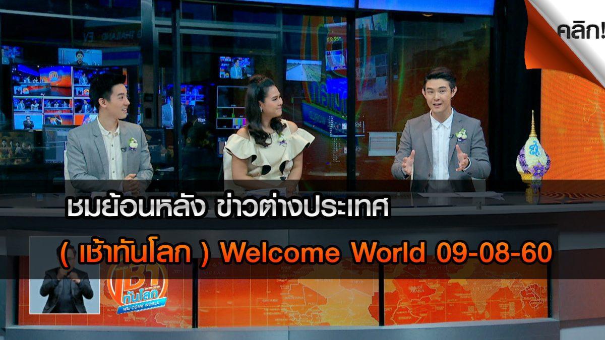 เช้าทันโลก Welcome World 09-08-60