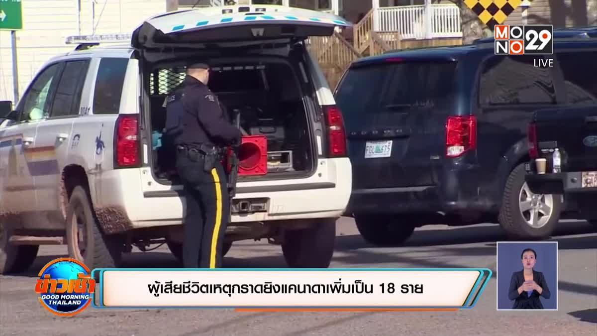 ผู้เสียชีวิตเหตุกราดยิงแคนาดาเพิ่มเป็น 18 ราย
