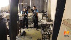 เกิดเหตุระเบิดในโรงงานเครื่องสำอางย่านปากเกร็ดดับ 3 ศพ ตั้งข้อหาหนักเจ้าของ
