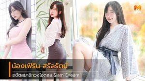 สาวสวยตาโต เฟิร์น อดีตสมาชิกวง Siam Dream ที่มาพร้อมกับความเซ็กซี่ไร้ขีดจำกัด