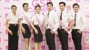 ประกาศผลผู้ชนะเลิศ GSB Gen Campus Star 2017