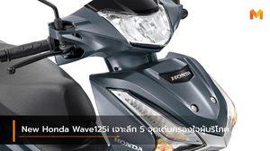 New Honda Wave125i เจาะลึก 5 จุดเด่นครองใจผู้บริโภค