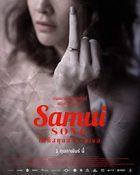 Samui Song ไม่มีสมุยสำหรับเธอ