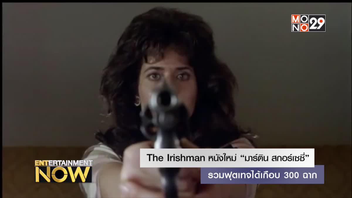 """The Irishman หนังใหม่ """"มาร์ติน สกอร์เซซี่"""" รวมฟุตเทจได้เกือบ 300 ฉาก"""