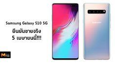 Samsung Galaxy S10 5G พร้อมขายวันที่ 5 เมษายน ที่ประเทศเกาหลีใต้