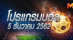 โปรแกรมบอล วันพฤหัสฯที่ 5 ธันวาคม 2562