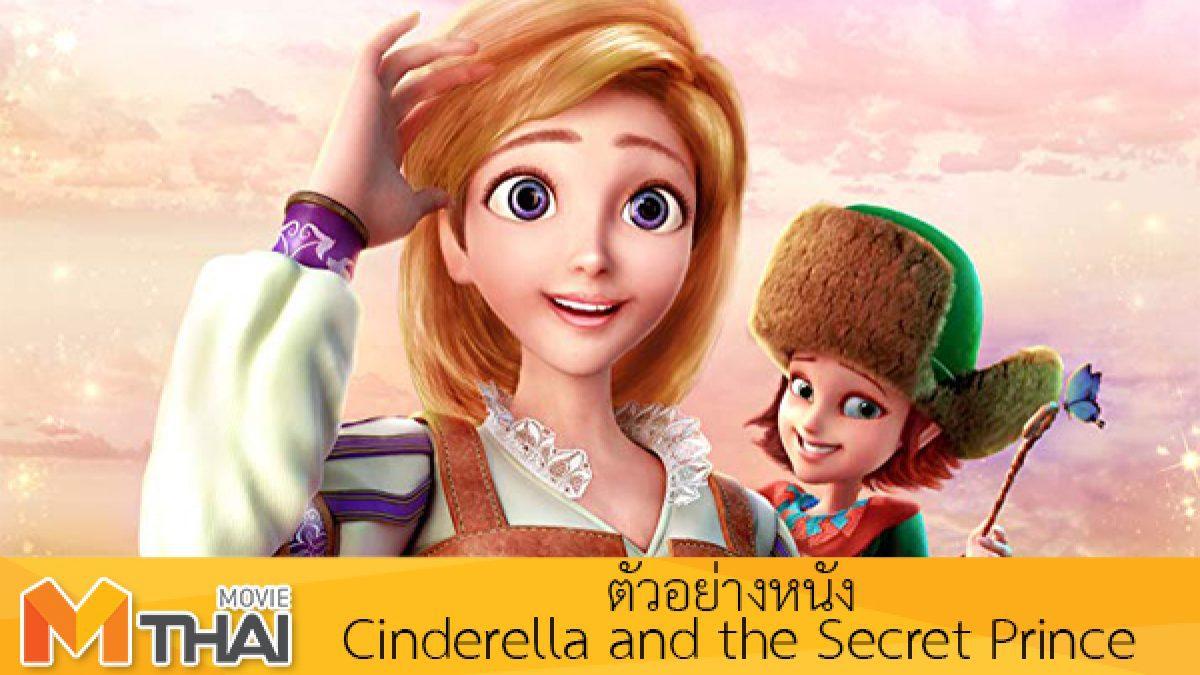 ตัวอย่างหนัง Cinderella and the Secret Prince ซินเดอเรลล่ากับเจ้าชายปริศนา