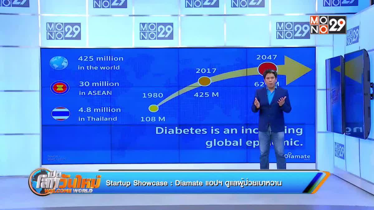 Startup Showcase ตอน : Diamate แอปฯ ดูแลผู้ป่วยเบาหวาน