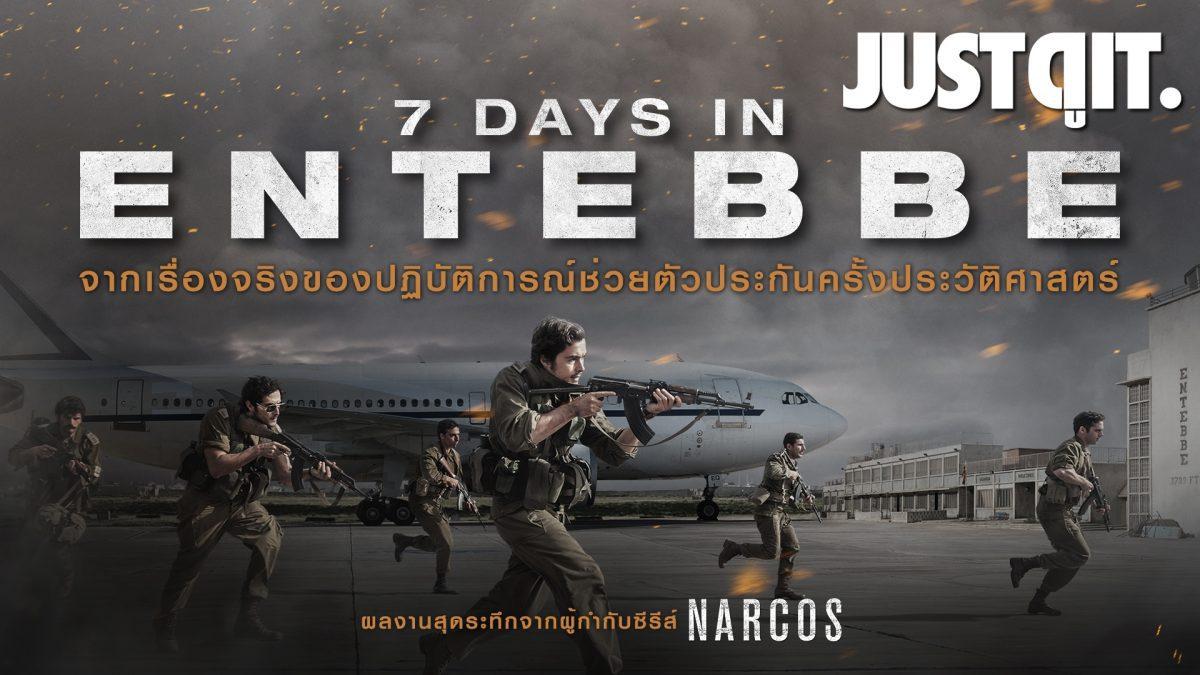 รู้ไว้ก่อนดู 7 DAYS IN ENTEBBE เที่ยวบินนรกเอนเทบเบ้ #JUSTดูIT