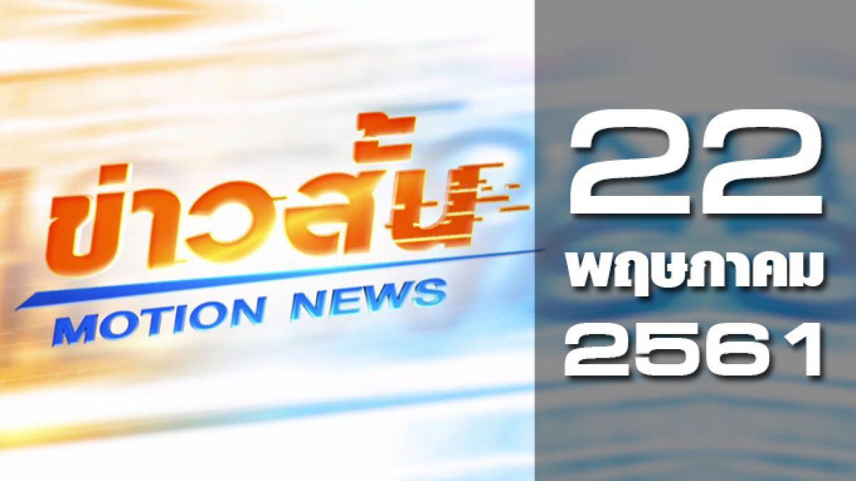 ข่าวสั้น Motion News  Break 1 22-05-61
