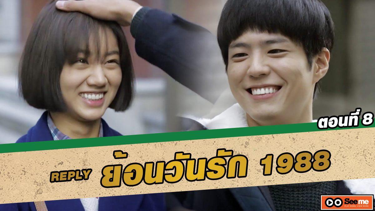 ย้อนวันรัก 1988 (Reply 1988) ตอนที่ 8 เก่งจริงๆเลยนะเทพชเว [THAI SUB]