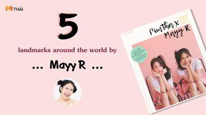 Pimtha x Mayy R โลกสดใสเวลาเรามีใครสักคน : 5 landmarks around the world by Mayy R