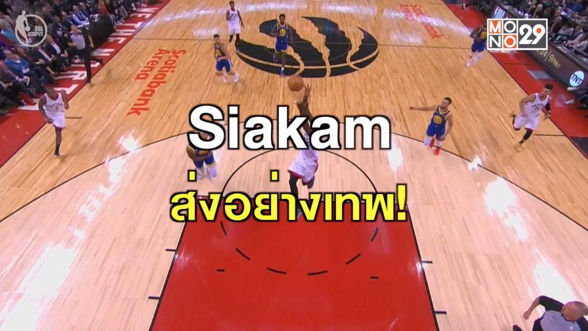 Siakam ส่งอย่างเทพ!