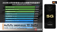 AnTuTu เผย 10 อันดับสมาร์ทโฟน Android ที่แรงสุดในเดือนตุลาคม
