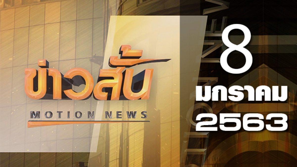 ข่าวสั้น Motion News Break 2 08-01-63