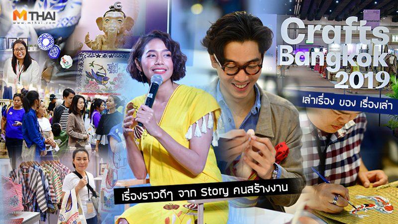 เล่าเรื่อง ของ เรื่องเล่า Crafts Bangkok 2019 คราฟต์วิถีไทย ได้อะไรกว่าที่คิด