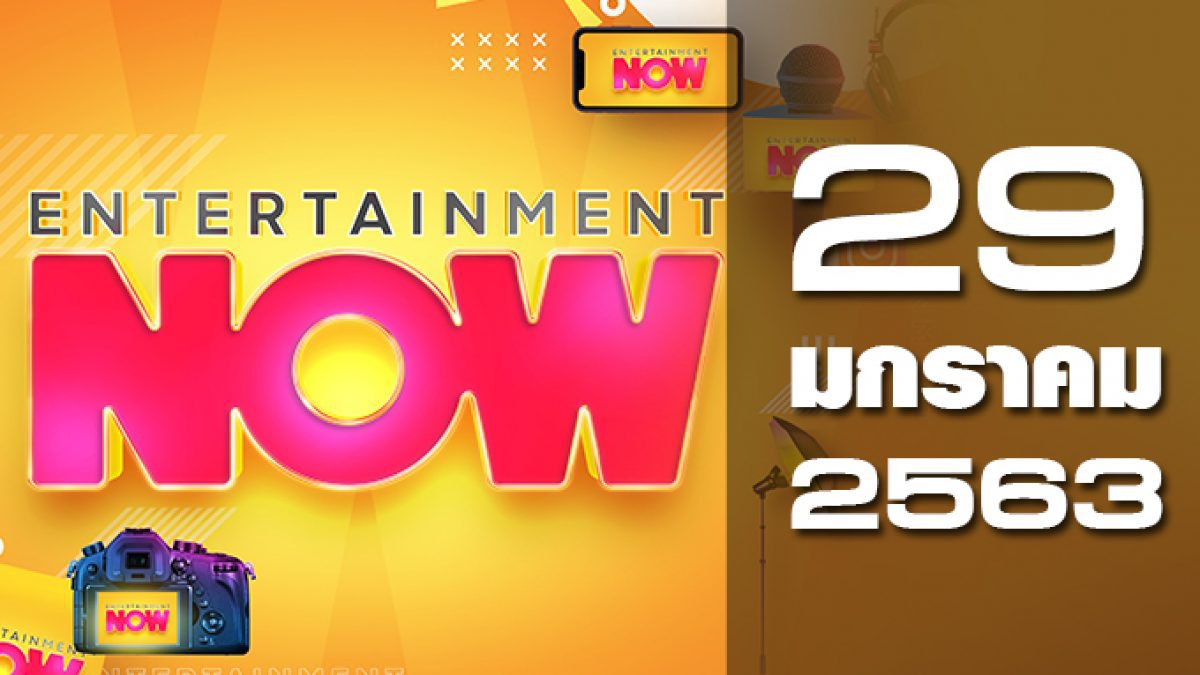 Entertainment Now 29-01-63