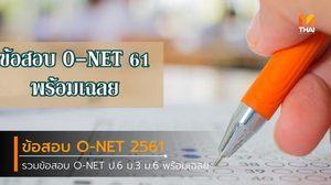 รวมข้อสอบ O-NET พร้อมเฉลย ปี 2561 ป.6 ม.3 ม.6