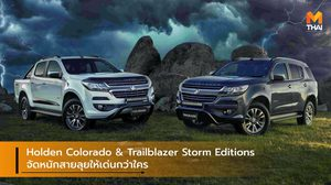 Holden Colorado & Trailblazer Storm Editions จัดหนักสายลุยให้เด่นกว่าใคร