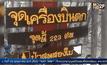 26 พ.ค. 2534  เครื่องบินเลาดาแอร์ ตกในประเทศไทย