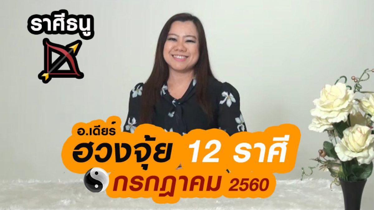 ปรับฮวงจุ้ย ชาวราศีธนู ประจำเดือนกรกฎาคม 2560