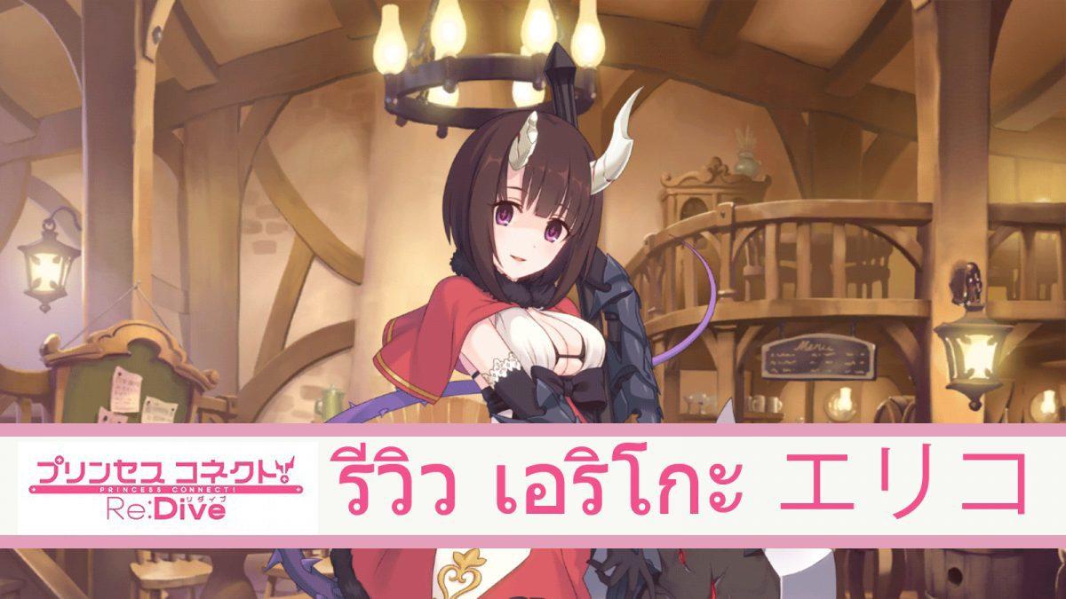 Princess Connect รีวิว : เอริโกะ エリコ