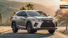 2020 Lexus RX รุ่นไมเนอร์เชนจ์การปรับลุ๊คครั้งใหญ่ทั้งภายใน-นอก