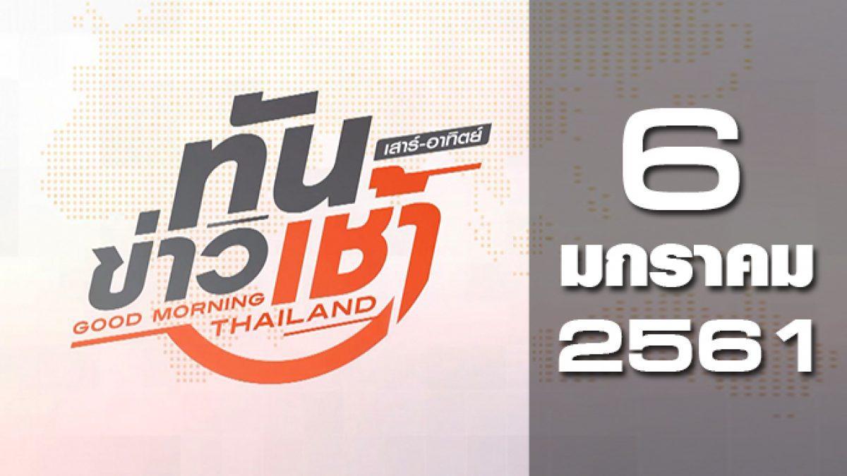 ทันข่าวเช้า เสาร์-อาทิตย์ Good morning Thailand 06-01-61