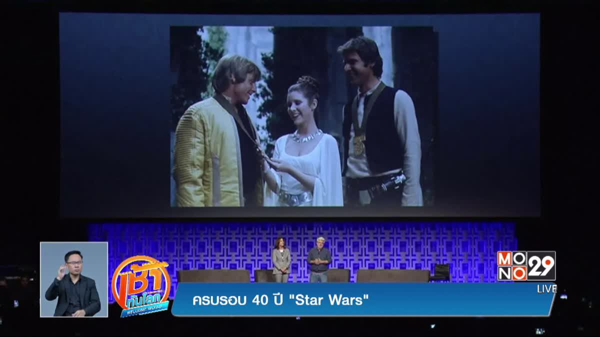 """ครบรอบ 40 ปี """"Star Wars"""""""