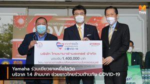 Yamaha ร่วมเยียวยาเหยื่อโควิด บริจาค 1.4 ล้านบาท ช่วยชาวไทยร่วมต้านภัย COVID-19
