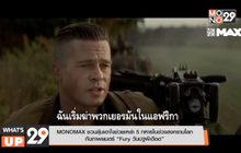 "MONOMAX ชวนลุ้นเอาใจช่วยเหล่า 5 ทหารในช่วงสงครามโลก กับภาพยนตร์ ""Fury วันปฐพีเดือด"""