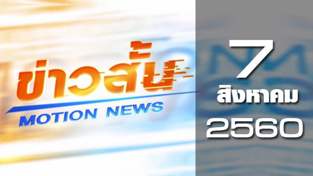 ข่าวสั้น Motion News Break 1 07-08-60