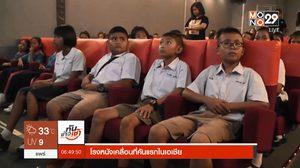 ยลโฉมโรงหนังเคลื่อนที่คันแรกในไทยและในเอเชีย