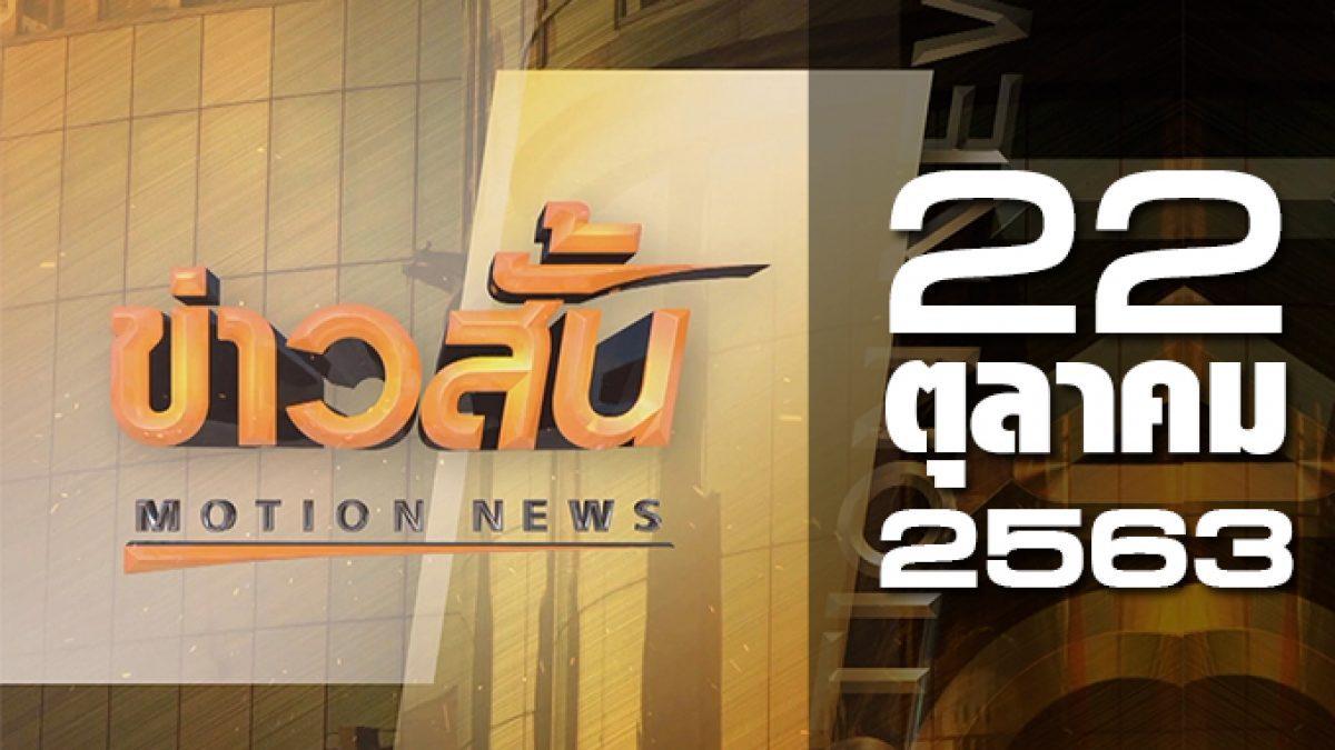 ข่าวสั้น Motion News Break 2 22-10-63