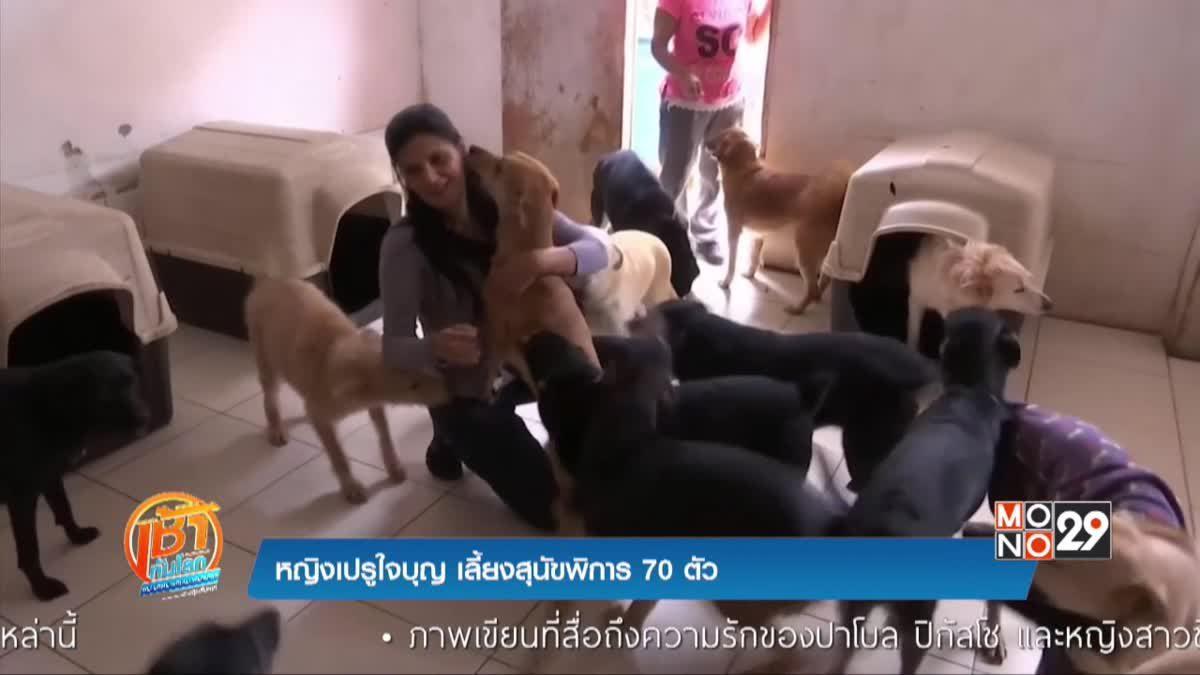 หญิงเปรูใจบุญ เลี้ยงสุนัขพิการ 70 ตัว