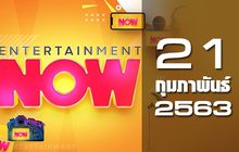 Entertainment Now 21-02-63