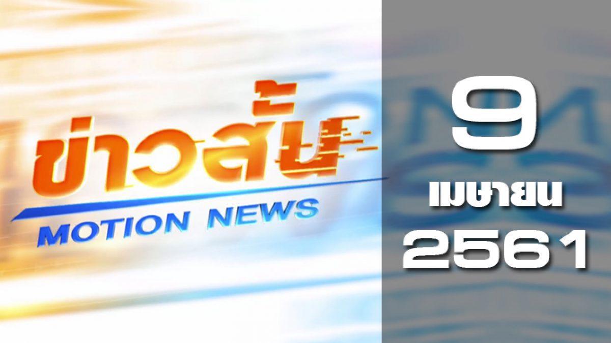 ข่าวสั้น Motion News Break 2 09-04-61