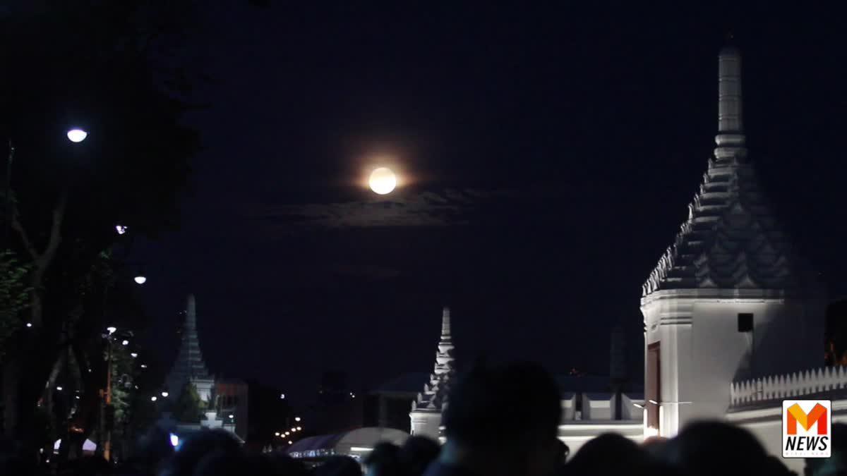 ดวงจันทร์ลอยเด่นฟ้าน้อมเสด็จสู่สวรรคาลัย รัชกาลที่ ๙