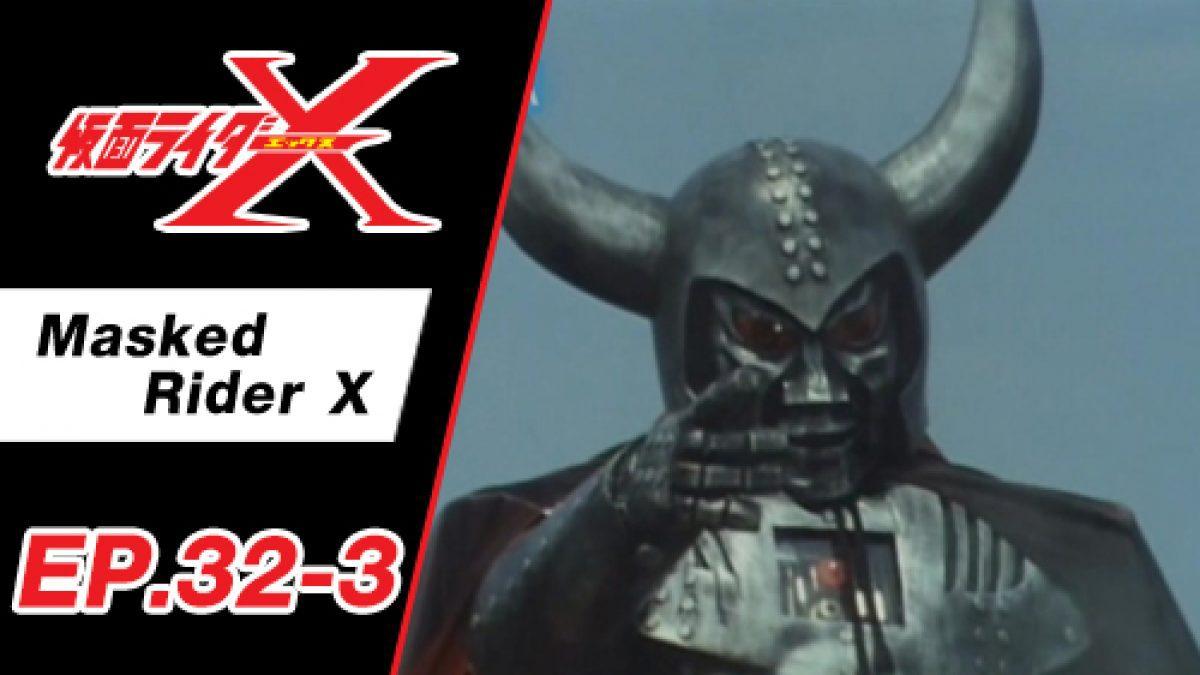 Masked Rider X ตอนที่ 32-3
