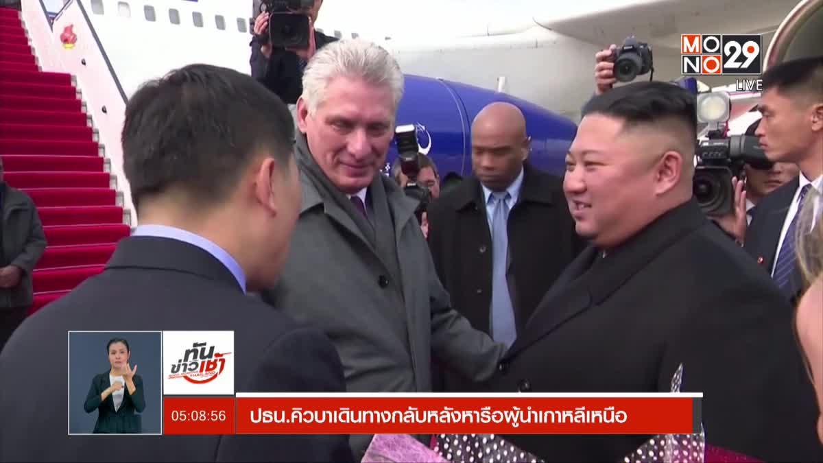 ปธน.คิวบาเดินทางกลับหลังหารือผู้นำเกาหลีเหนือ