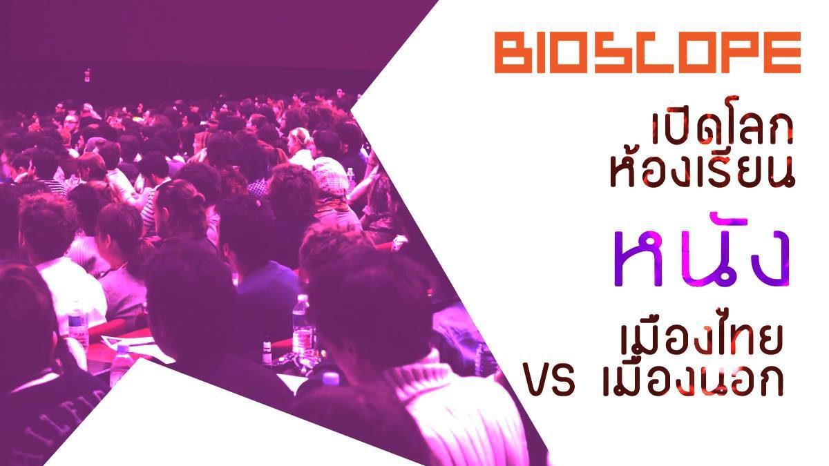 เปิดโลกห้องเรียนหนัง : เมืองไทย vs. เมืองนอก
