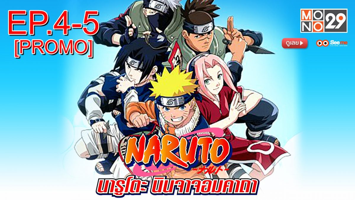 Naruto นารูโตะ นินจาจอมคาถา EP.4-5 [PROMO]