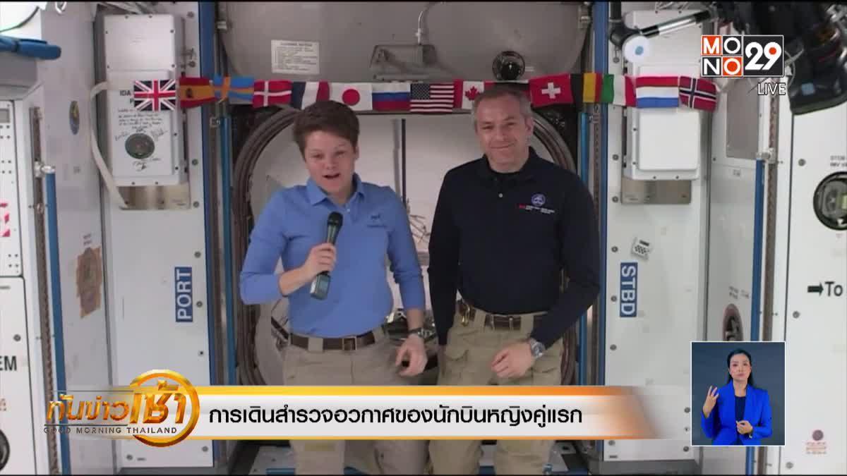 การเดินสำรวจอวกาศของนักบินหญิงคู่แรก