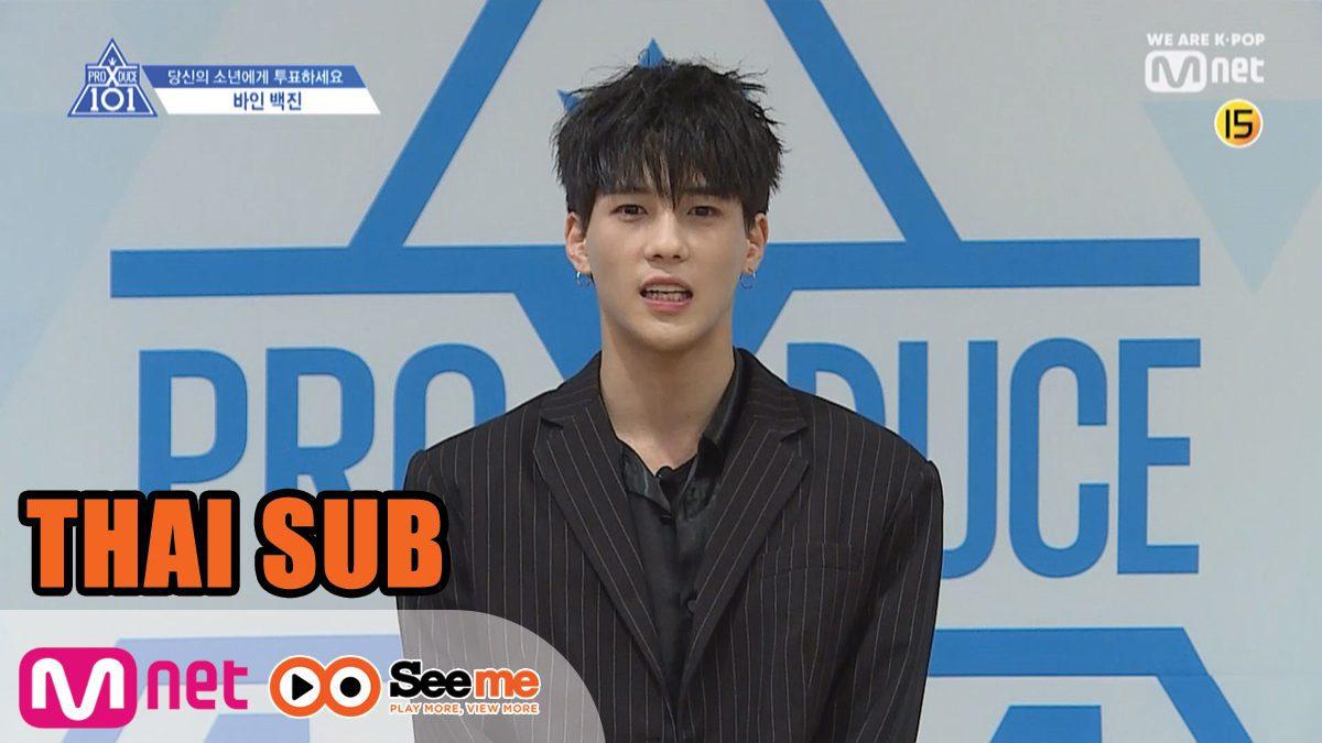 [THAI SUB] แนะนำตัวผู้เข้าแข่งขัน | 'แบค จิน' BAEK JIN I จากค่าย Vine Entertainment