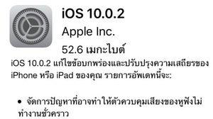 Apple ปล่อยอัพเดท iOS 10.0.2 แก้ปัญหาตัวควบคุมเสียงของหูฟังไม่ทำงาน